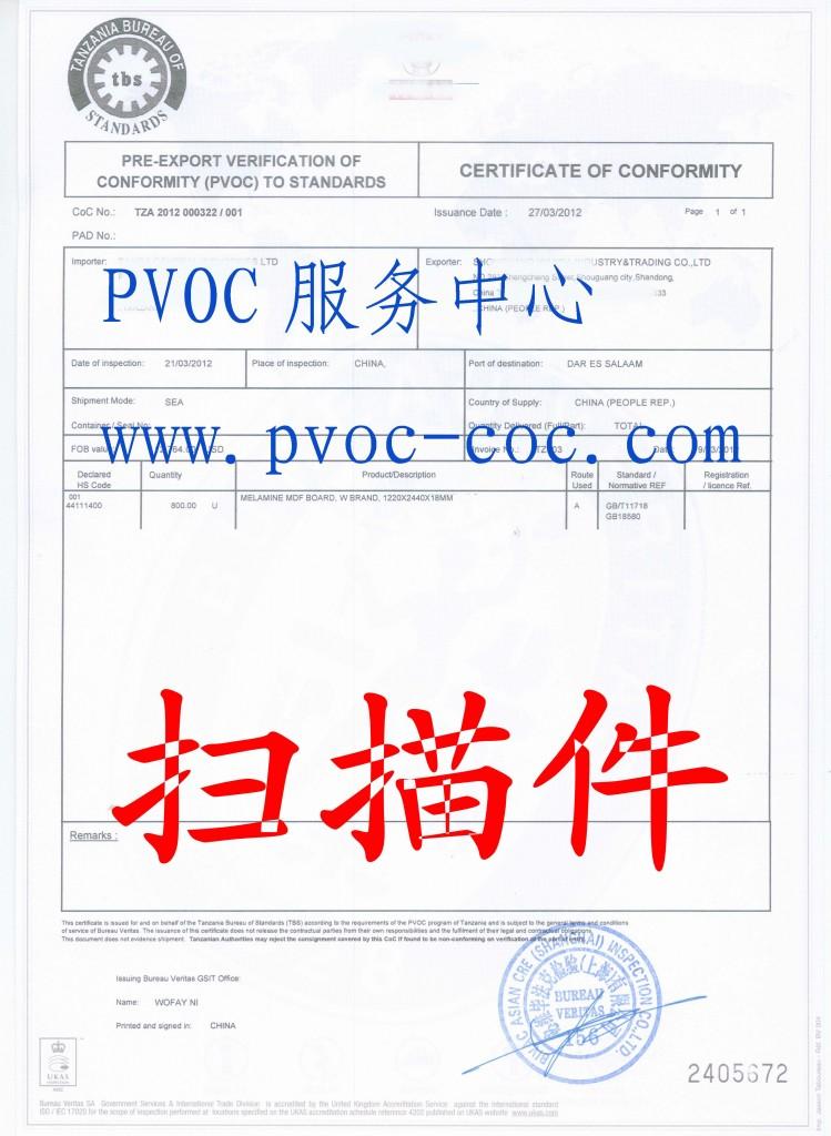 Pvoc certification bv